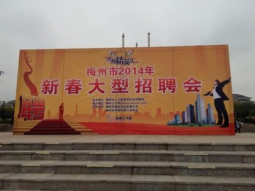 梅州市恒辉电子有限公司,龙宇电子(梅州)有限公司,星河电路(福建)有限